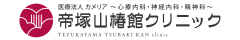 帝塚山椿館クリニック